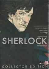 SHERLOCK เชอร์ล็อก โฮล์มส์ เล่ม 02 รหัสมรณะ + แฟ้มขนาด A5