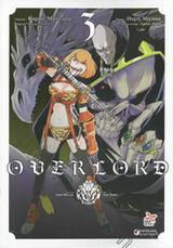 OVERLORD เล่ม 03 (การ์ตูน)