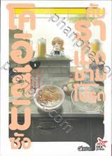 โคอิสึมิซังกับราเม็งชามโปรด เล่ม 03