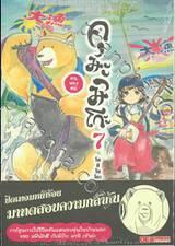 คุมะมิโกะ คนทรงหมี เล่ม 07
