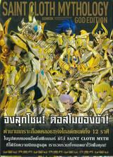 SAINT CLOTH MYTHOLOGY เซนต์คลอธมิธโธโลจี ~GOD EDITION~