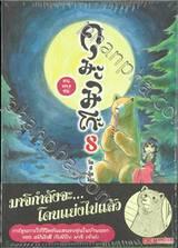 คุมะมิโกะ คนทรงหมี เล่ม 08