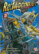 Re:Monster ราชันชาติอสูร เล่ม 02