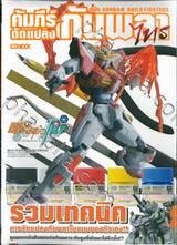 Gundam Weapons Gundam Build Fighters Try Honoo- No Gunpla Kyoukasyo คัมภีร์ดัดแป