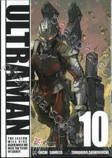 Ultraman อุลตร้าแมน เล่ม 10