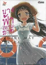GIRL MAY KILL นางฟ้าเพชฌฆาต เล่ม 04 (อวสาน)