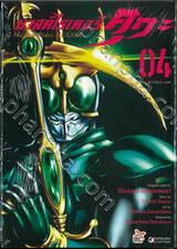 มาสค์ไรเดอร์ คูกะ Masked Rider KUUGA เล่ม 04