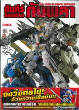 Mobile Suit Gundam Iron - Blooded Orphans Tekketsu - No Gunpla Kyoukasyo คัมภีร์ดัดแปลงกันพลา ฉบับ Iron - Blooded Orphans