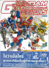 GUNDAM WEAPONS กันดั้มเวพอนส์ - Gundam Build Fighters Try Bokutachi no Gunpla Special Edition