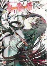 Bakemonogatari - ปกรณัมของเหล่าภูต เล่ม 01
