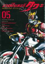 มาสค์ไรเดอร์ คูกะ Masked Rider KUUGA เล่ม 05