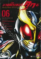 มาสค์ไรเดอร์ คูกะ Masked Rider KUUGA เล่ม 06