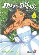 ภรรยามือใหม่หัวใจต๊ะติ๊งโหน่ง Suiyoubi เล่ม 05 (อวสาน)