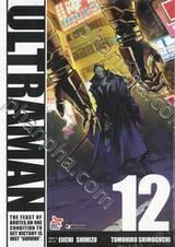 Ultraman อุลตร้าแมน เล่ม 12