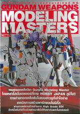 GUNDAM WEAPONS MODELING MASTERS HIGH GRADE SPECIAL EDITION