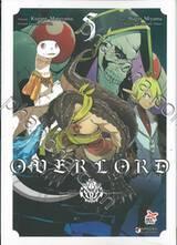 OVERLORD เล่ม 05 (การ์ตูน)