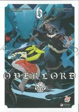 OVERLORD เล่ม 06 (การ์ตูน)