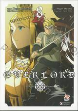 OVERLORD เล่ม 08 (การ์ตูน)