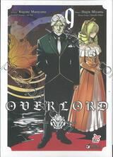 OVERLORD เล่ม 09 (การ์ตูน)