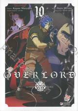 OVERLORD เล่ม 10 (การ์ตูน)
