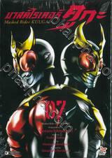 มาสค์ไรเดอร์ คูกะ Masked Rider KUUGA เล่ม 07