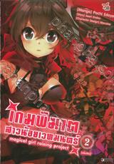 เกมพิฆาตสาวน้อยเวทมนตร์ เล่ม 02 (เล่มจบ)