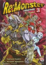 Re:Monster ราชันชาติอสูร เล่ม 03
