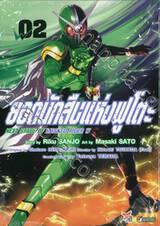 ยอดนักสืบแห่งฟูโตะ Next Stage Of Masked Rider W เล่ม 02
