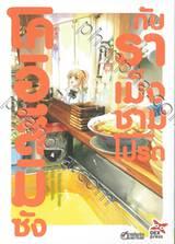 โคอิสึมิซังกับราเม็งชามโปรด เล่ม 04