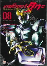 มาสค์ไรเดอร์ คูกะ Masked Rider KUUGA เล่ม 08
