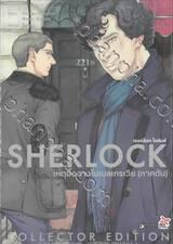 SHERLOCK เชอร์ล็อก โฮล์มส์ เล่ม 04 เหตุอื้อฉาวในเบลเกรเวีย (ภาคต้น)