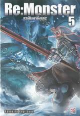 Re:Monster ราชันชาติอสูร เล่ม 05 (นิยาย)
