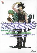ยอดนักสืบแห่งฟูโตะ Next Stage Of Masked Rider W เล่ม 01