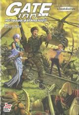 GATE เกท – หน่วยรบตะลุยโลกต่างมิติ เล่ม 04 โจมตีเต็มกำลัง Gate 4 : ALL-OUT ATTACK (นิยาย)