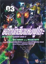 ยอดนักสืบแห่งฟูโตะ Next Stage Of Masked Rider W เล่ม 03