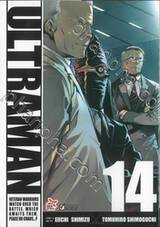 Ultraman อุลตร้าแมน เล่ม 14