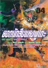 ยอดนักสืบแห่งฟูโตะ Next Stage Of Masked Rider W เล่ม 04