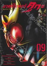 มาสค์ไรเดอร์ คูกะ Masked Rider KUUGA เล่ม 09