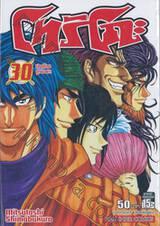 โทริโกะ เล่ม 30 - มุ่งสู่โลกกูร์เมต์!!