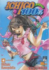 Ichigo อิจิโกะ 100% เล่ม 04 - อยากให้เธอจูบ