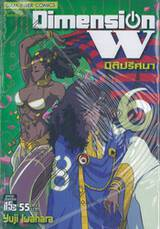 Dimension W มิติปริศนา เล่ม 06