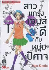 สาวแกร่งเซนส์ดีกับหนุ่มปิศาจ : The Crown of Thorn เล่ม 01