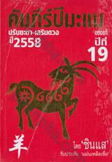 คัมภีร์ปีมะแม ปรับชะตา-เสริมดวงปี 2558