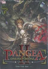 PANGEA ONLINE • โลกใหม่ II กับดักแห่งผนึกทั้งสิบสอง เล่ม 07