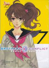 Brothers Conflict เล่ม 07 (นิยาย)