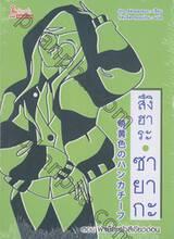 สึงิฮาระ ซายากะ - 21 - ตอน ผ้าเช็ดหน้าสีเขียวอ่อน