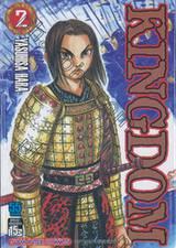 Kingdom เล่ม 02