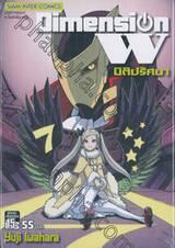 Dimension W มิติปริศนา เล่ม 07