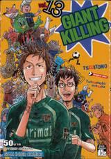 GIANT KILLING เล่ม 13