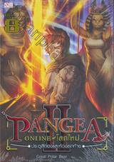 PANGEA ONLINE • โลกใหม่ II เล่ม 08 ประตูสีทองและห้องสุดท้าย